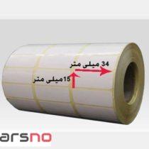 لیبل کاغذی 15 × 34