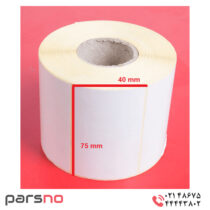 لیبل کاغذی 40 × 75