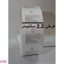 لیبل تایوک پارچه ای عرض 2.2