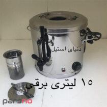 سماور 15 لیتری برقی استیل بگیر