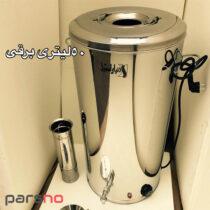 سماور 50 لیتری صنعتی استیل بگیر